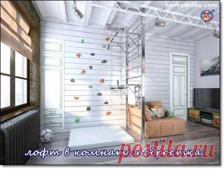 Как обустроить комнату подростка в стиле лофт?