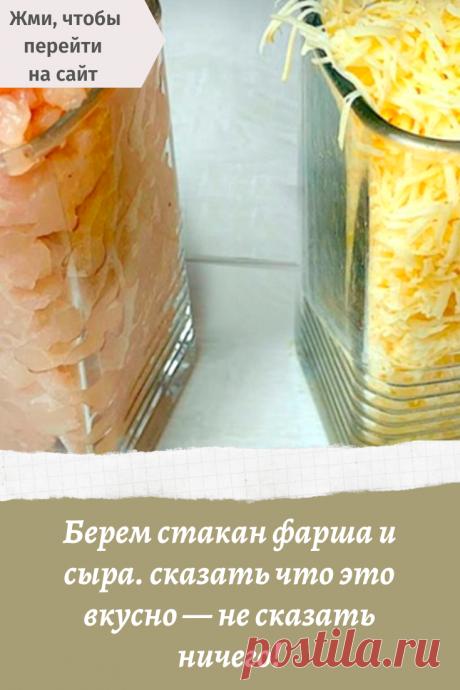 Берем стакан фарша и сыра. сказать что это вкусно — не сказать ничего!