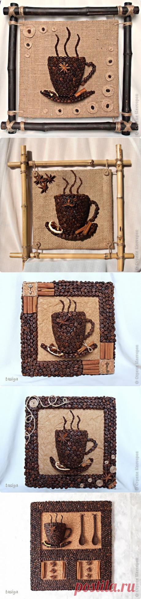 Для кофеманов: панно ЧАШКА КОФЕ. МК