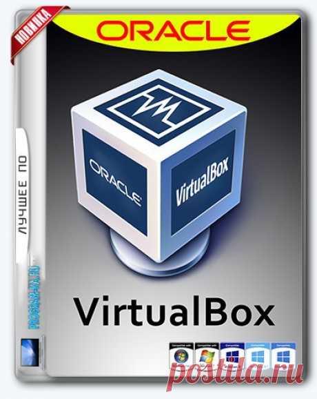 Описание: VirtualBox – специальная программа для создания в памяти ПК виртуальных компьютеров. Каждый виртуальный компьютер может содержать произвольный набор виртуальных устройств и отдельную операционную систему. Область применения виртуальных компьютеров очень широка – от выполнения функций по тестированию ПО до создания целых сетей, которые легко масштабировать, распределять нагрузку и защищать. VirtualBox распространяется бесплатно, с открытым исходным кодом.