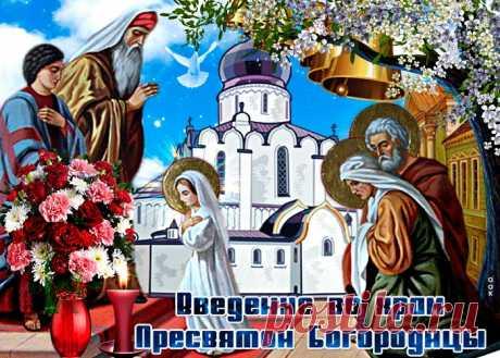Картинки с Введением во Храм Пресвятой Богородицы | ТОП Картинки