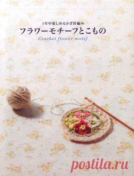 Asahi Original - Crochet Flower Motif 2019.