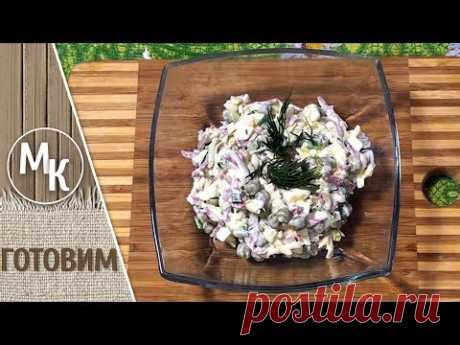 Простий і ситний салат, швидке приготування страв на швидку руку, відео кулінарія. - YouTube