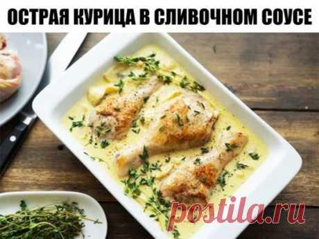 Острая курица в сливочном соусе Ингредиенты: Куриные окорочка — 4 шт. Аджика грузинская из острого красного перца чили — 2 ч. л. Сливки (любой процент жирности) — 200 мл Бульон куриный — 200 мл Масло растительное — 2 ст. л. Масло сливочное — 30–50 г Мука — 1 ст. л. Лук репчатый — 2 шт. Чеснок — 2–3 зуб. Соль — по вкусу Свежемолотый черный перец — по вкусу Приготовление: 1. Окорочка помыть под проточной водой и высушить бумажной салфеткой. 2. Курицу посолить, поперчить и обмазать грузинской а