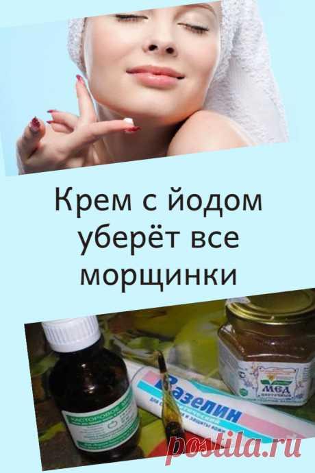 Крем с йодом уберёт все морщинки  Рецепт омолаживающего крема с йодом (с эффектом щадящего отбеливания)  ➡️ Кликайте на фото, чтобы прочитать полностью