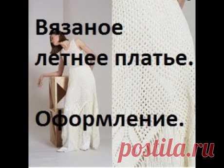 2. Вязаное летнее платье. Продолжаем обвязку. 🙋Вязание с Аленой Никифоровой❤
