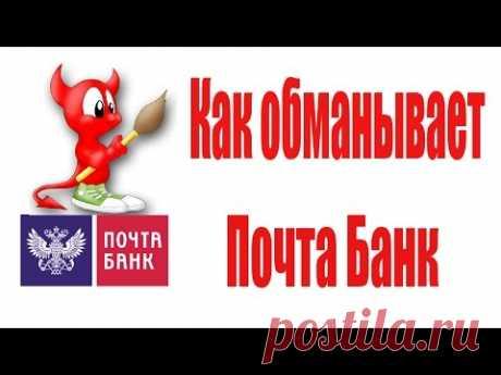 Кредит Почта Банк - Как Обманывают?
