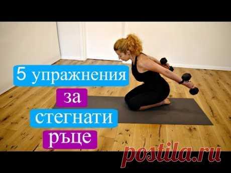 5 exercises for the oformena on rjets and the ramena: Girichki #2 - YouTube