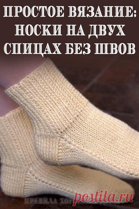 ponožky na dvou jehlicích