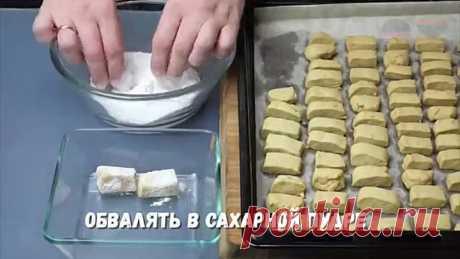 Песочное печенье, тающее во рту! Соблазняются даже те, кто на диете! Shortbread recipe