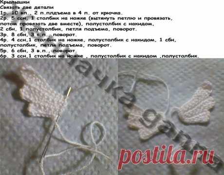 крылышки крючком мк - Google'da Ara