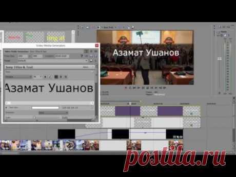 Sony Vegas Pro Создание видео заставки!  Видеомонтаж в  Sony Vegas Pro