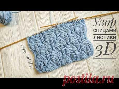 ШИКАРНЫЕ ЛИСТОЧКИ 3D Узор спицами 🌿🌿🌿 |#49| Leafes 3D knitting stitch