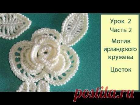 El encaje irlandés por el gancho. La lección 2 Parte 2_цветок. Crochet irish lace