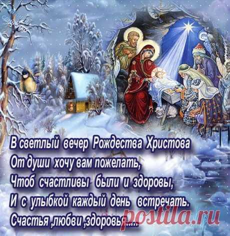 открытки с рождеством христовым красивые: 11 тыс изображений найдено в Яндекс.Картинках