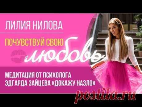 (95) Почувствуй свою любовь: Медитация Эдгарда Зайцева - YouTube