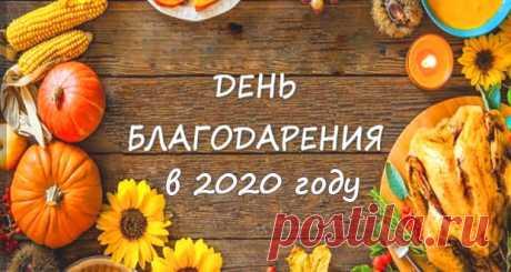 День благодарения в 2020 году: какого числа, дата праздника