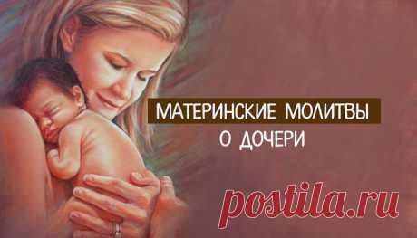 Материнские молитвы о дочери - Эзотерика и самопознание