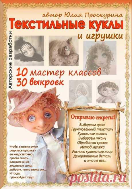 Юлия Проскурина.Текстильные куклы и игрушки.