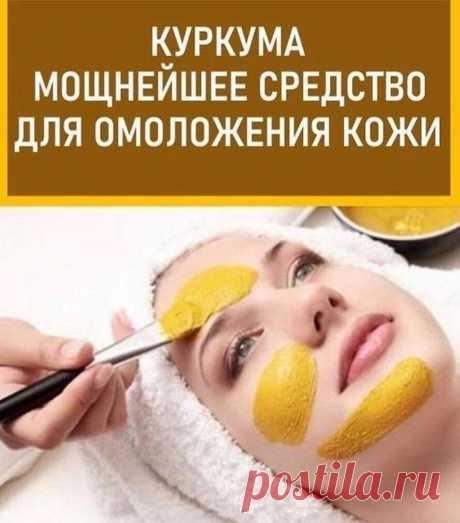 ВАШ ЛЕЧЕБНИК в Instagram: «Куркума — косметический лекарь При кожных заболеваниях куркума незаменима. Она способствует хорошему обмену веществ. Куркумная паста —…»