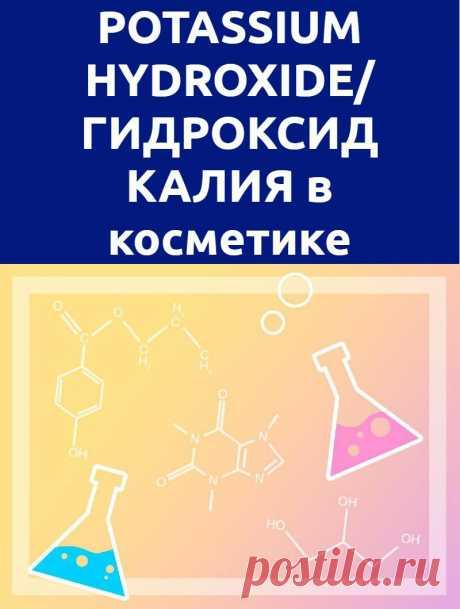 POTASSIUM HYDROXIDE/ ГИДРОКСИД КАЛИЯ в косметике