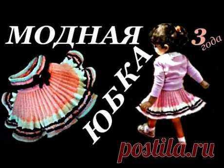 МОДНАЯ ЮБКА. МК. Юбка (широкий пояс, пряжка и бант) гофре на девочку 3 года.