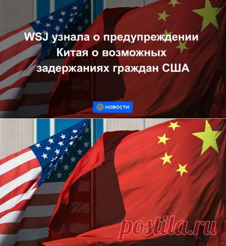 18.10.20-WSJ узнала о предупреждении Китая о возможных задержаниях граждан США - Новости Mail.ru