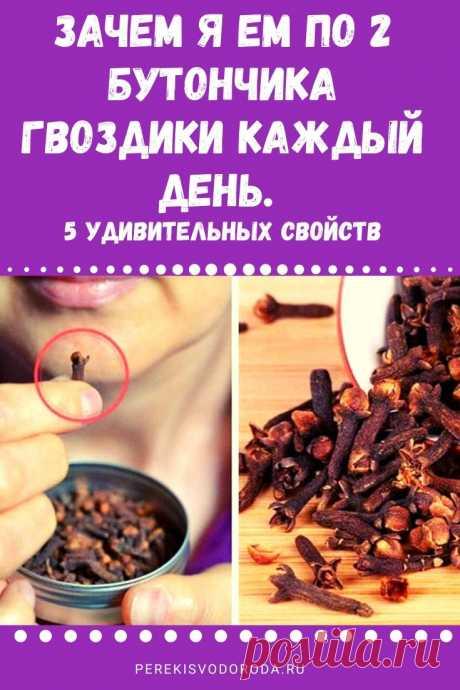 Зачем я ем по 2 бутончика гвоздики каждый день. 5 удивительных свойств
