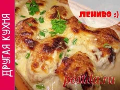 THE MOST TASTY LAZY STUFFED CABBAGE IN CHEESE SAUCE