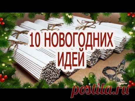 10 ИДЕЙ поделок на Новый год и Рождество из бумажной лозы / Плетение из газетных трубочек