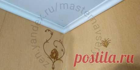 Как легко и просто сделать ровный угол на потолочном плинтусе без использования стусло. Справится даже новичок.