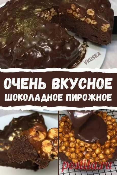 Без лишней скромности скажу,что это безумно вкусное пирожное!!! Вкус неописуемый! Любители орехов обязательно оценят))) Рецепт.