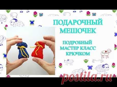 Ёлочные игрушки крючком // Подарочный мешочек  // Подробный мастер класс