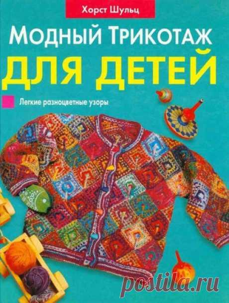 Х.Шульц «Модный трикотаж для детей».
