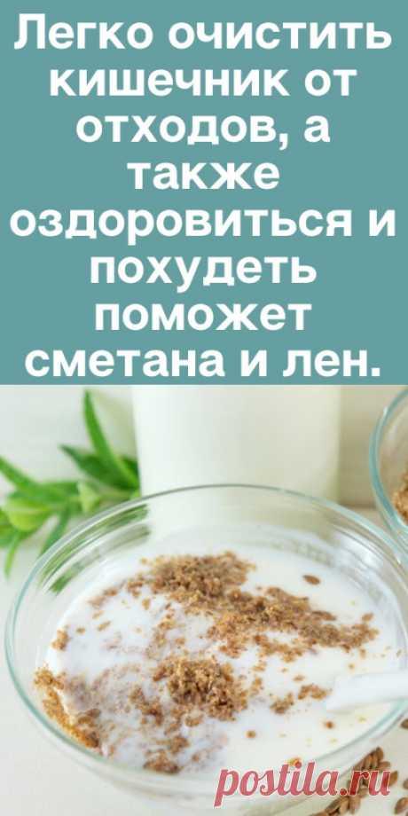Легко очистить кишечник от отходов, а также оздоровиться и похудеть поможет сметана и лен. - likemi.ru