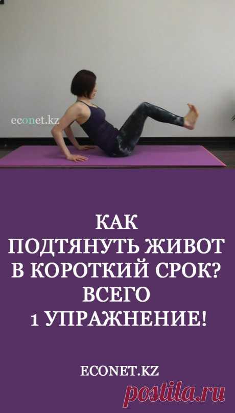 Для идеальной формы живота достаточно каждый день выполнять одно простое упражнение. Вы удивитесь, насколько быстро удастся достичь желаемого результата.