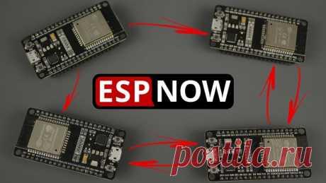 Руководство по ESP-NOW В данном руководстве рассмотрим как использовать протокол ESP-NOW для обмена короткими пакетами данных между платами ESP32.