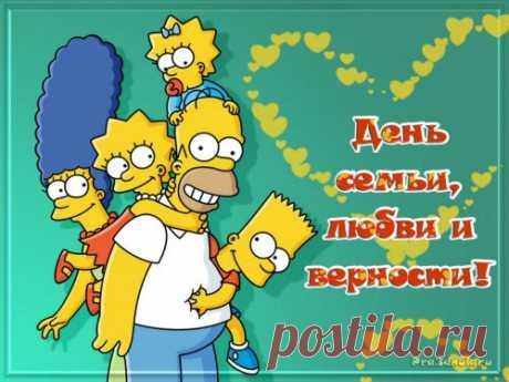 Поздравления с днем семьи