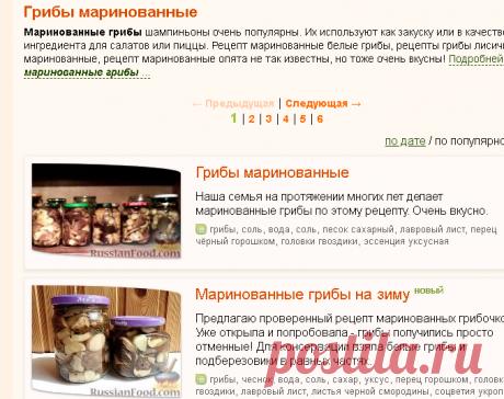 Грибы маринованные, рецепты с фото на RussianFood.com: 273 рецепта