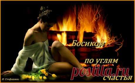 БОСИКОМ ПО УГЛЯМ СЧАСТЬЯ... стихи про любовь. | Ирина Стефашина | Яндекс Дзен