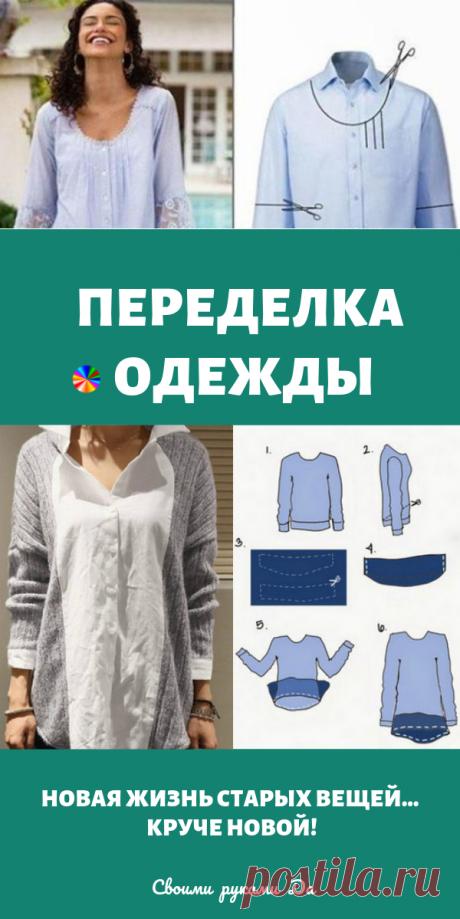 Новая жизнь старых вещей - переделка одежды. Идеи, советы и мастер класс своими руками
