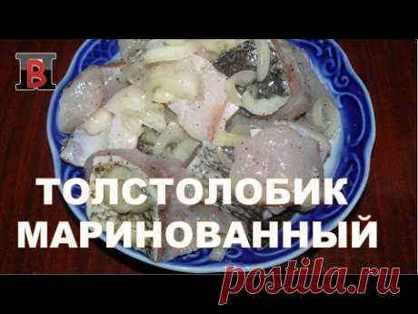 * Толстолобик маринованный. Самый вкусный рецепт. *