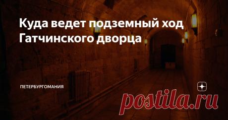 Куда ведет подземный ход Гатчинского дворца Говорят, здесь кто-то живет!