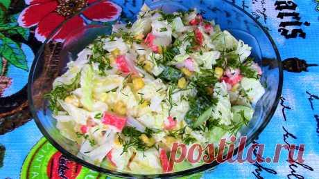 Хрустящий и сочный салат из пекинской капусты с крабовыми палочками. Салат быстро и вкусно!