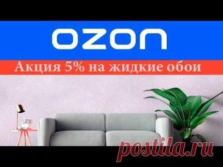 OZON 🔔 АКЦИЯ 5% НА ЖИДКИЕ ОБОИ ДО 31.12.2020 ПО ПРОМОКОДУ OZONCO9CM