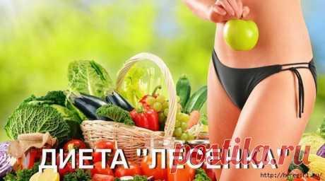 """СУПЕР ЭФФЕКТИВНАЯ ДИЕТА """"ЛЕСЕНКА"""""""