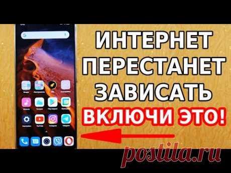Включи эту настройку прямо сейчас и интернет перестанет зависать в твоем смартфоне!