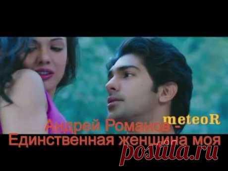 Красивая песня о Любви_Андрей Романов - Единственная женщина моя