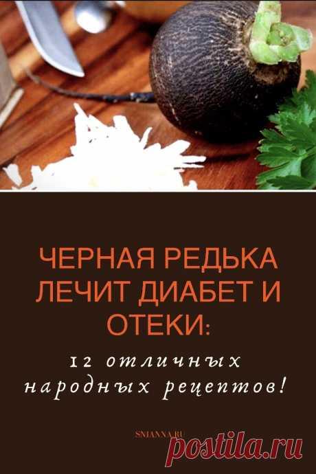 Черная редька помогает при диабете и отеках: 12 народных рецептов  Натуральные лекарства на основе растений дают положительный эффект, нормализуя уровень сахара в крови, прежде всего при сахарном диабете II типа.  Лекарство из сока редьки #народныесредства  #здоровье #лечение