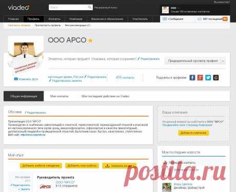 Новая социальная сеть VIADEO